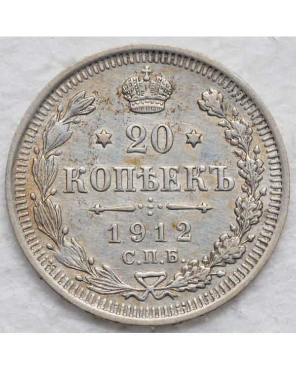 20 копеек 1912 года СПБ ЭБ