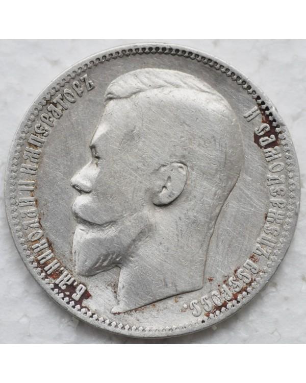 1 рубль 1899 года ЭБ