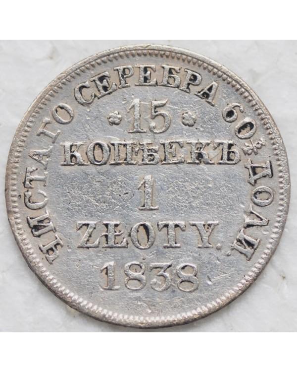 15 копеек - 1 злотый 1838 года MW
