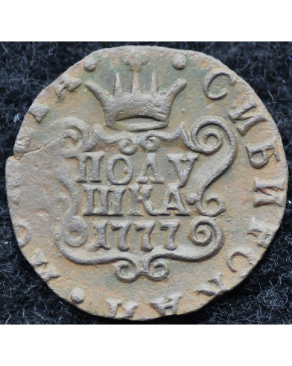 Полушка 1777 года КМ, Сибирская монета