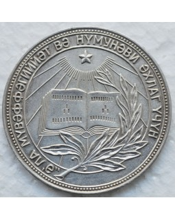 Серебряная школьная медаль Азербайджанской ССР 1954 года