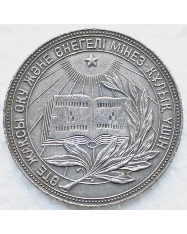 Серебряная школьная медаль Казахской ССР 1954 года