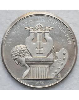 """Малая поощрительная медаль от Императорской академии художеств """"За успехи в рисовании"""" 1830 года"""