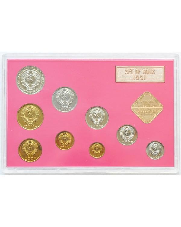Годовой набор монет СССР регулярного выпуска 1991 года ЛМД
