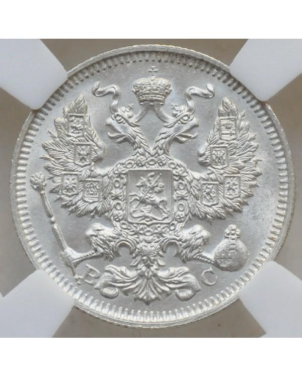 20 копеек 1914 года СПБ ВС MS64