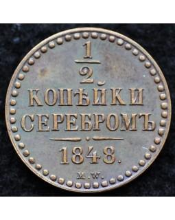 1/2 копейки серебром 1848 года MW