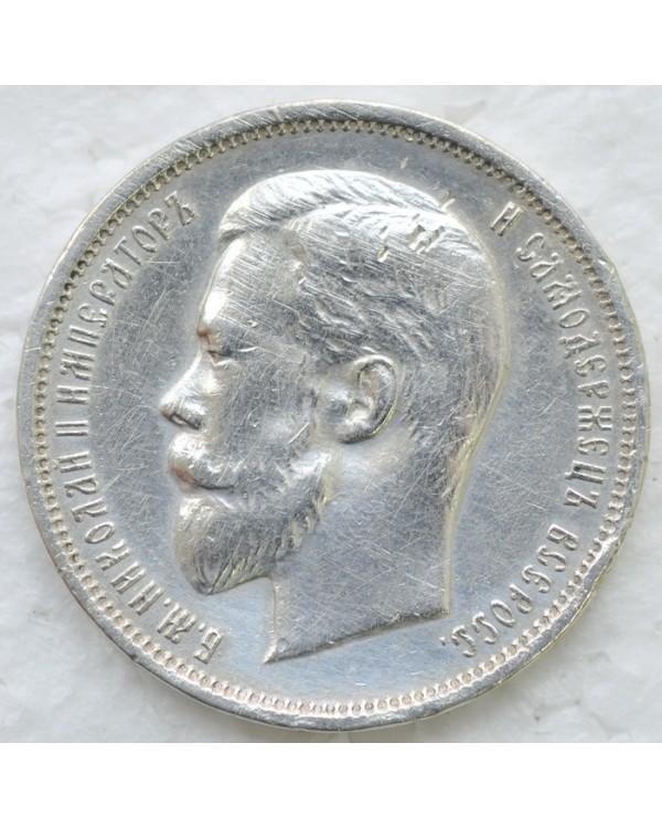 50 копеек 1910 года ЭБ