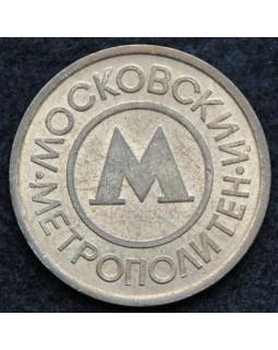Жетон Московского метрополитена
