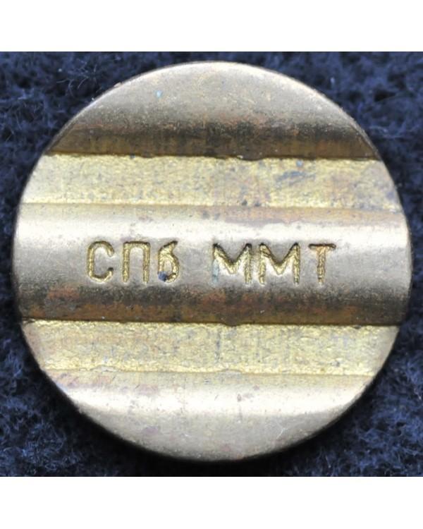 Телефонный жетон СПБ ММТ