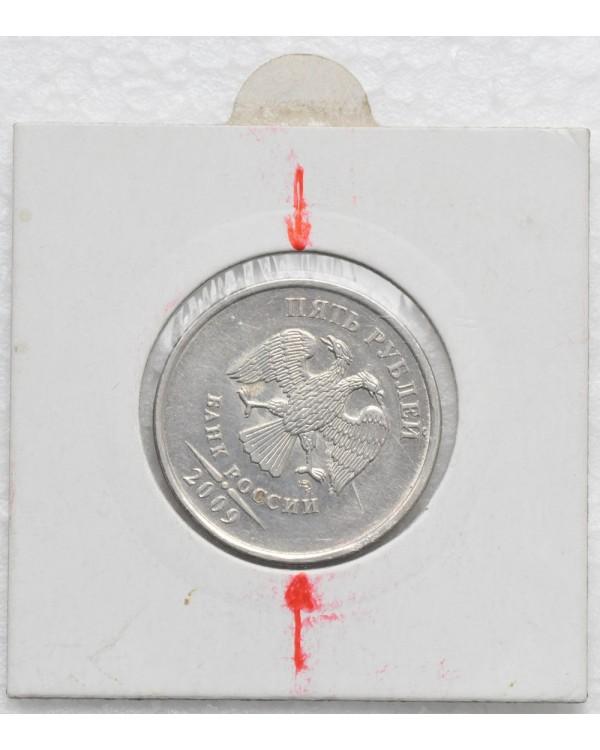 Купить монету 5 рублей 2009 года ММД соосность  стоимостью 1000 рублей