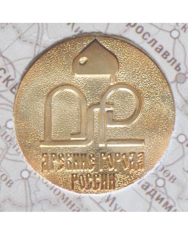 Набор монет Древние города России, 2011 год. Выпуск 10 в буклете с жетоном СПМД