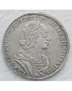 1 рубль 1724 года