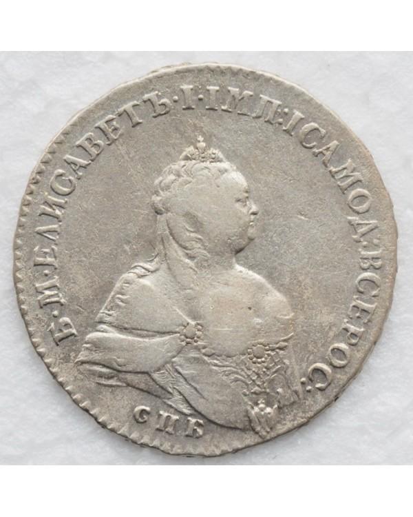 Полтина 1742 года СПБ