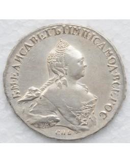 1 рубль 1758 года СПБ ЯI