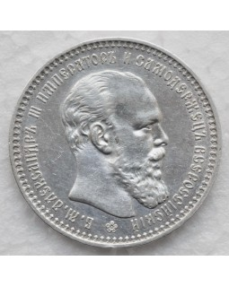 1 рубль 1893 года АГ