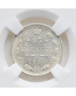 15 копеек 1915 года ВС MS64