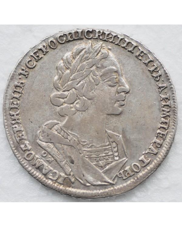 1 рубль 1725 года ОК