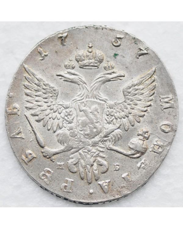1 рубль 1757 года. ММД МБ