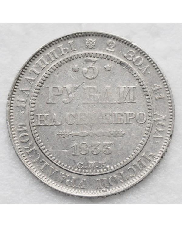 3 рубля 1833 года СПБ