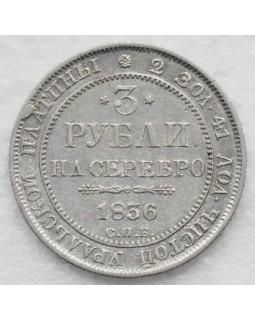 3 рубля 1836 года СПБ