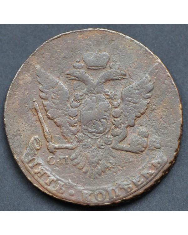 5 копеек 1763 года СПМ