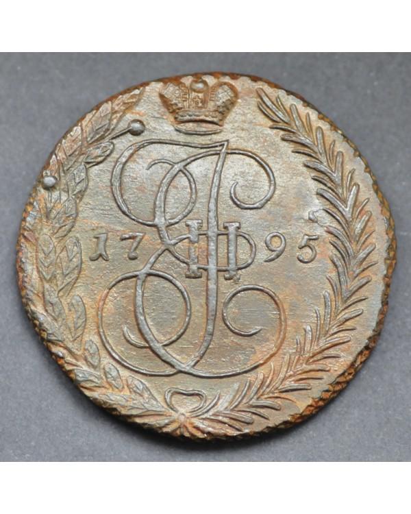 5 копеек 1795 года ЕМ