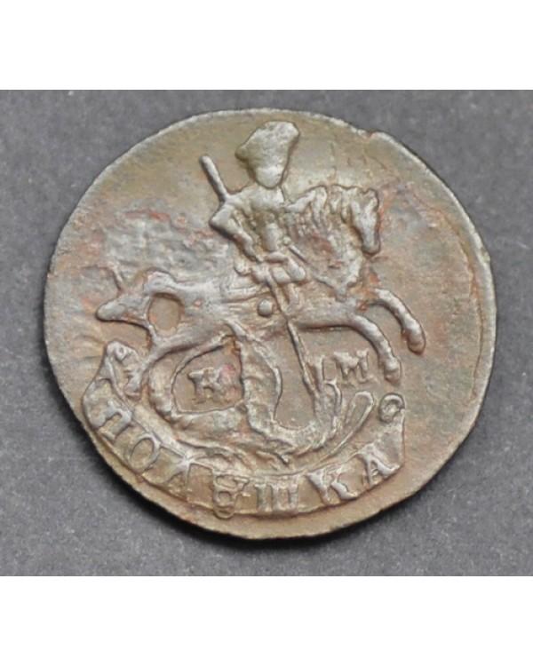 Полушка 1790 года КМ