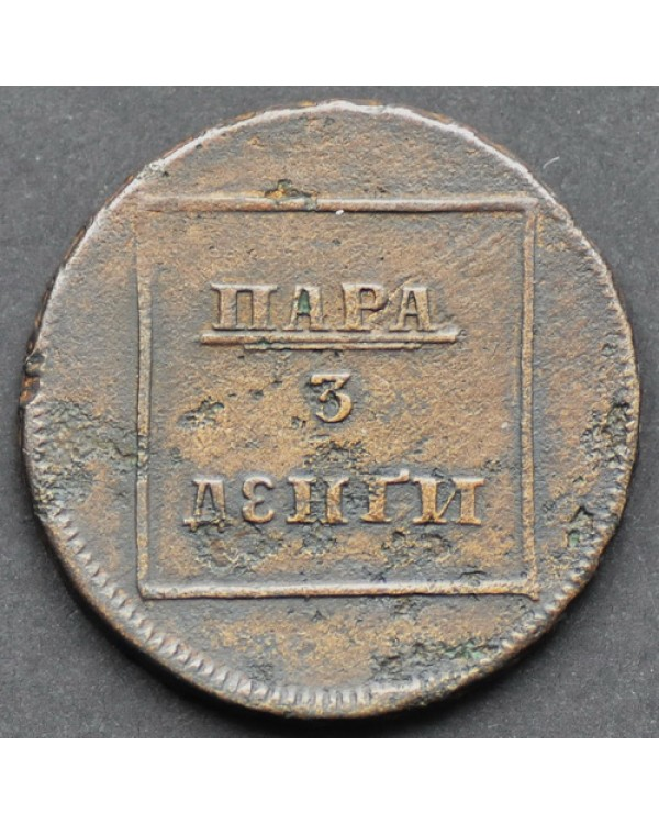 "Пара - 3 денги 1772 года ""МОН. МОЛД: И ВАЛОСК."""