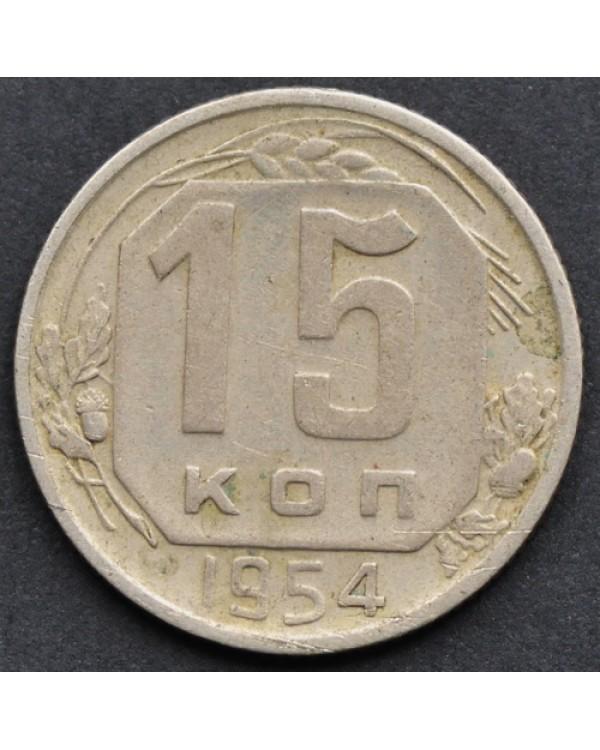 15 копеек 1954 года