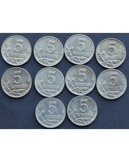 5 копеек набор из 10 монет Российской Федерации