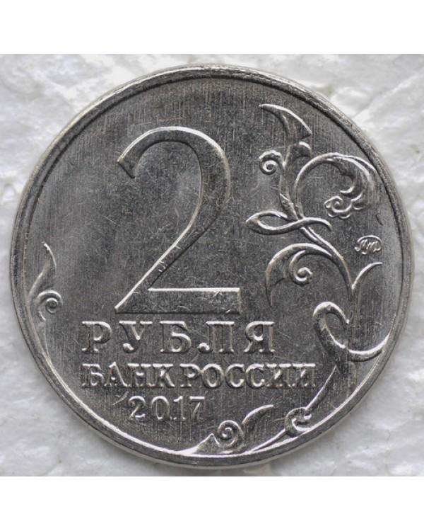 """2 рубля 2017 года ММД """"Город-герой Севастополь"""""""