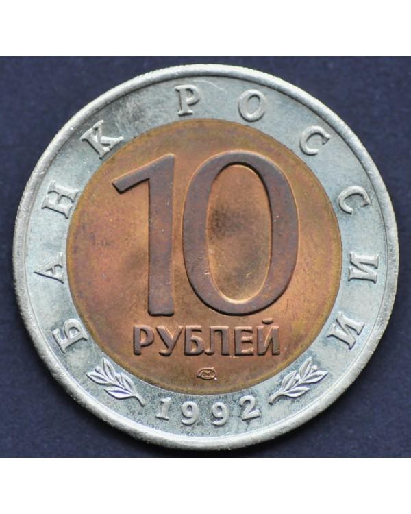 "10 рублей 1992 года ""Красная книга краснозобая казарка"""