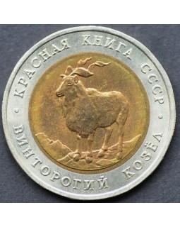 """5 рублей 1991 года """"Красная книга винторогий козел"""""""