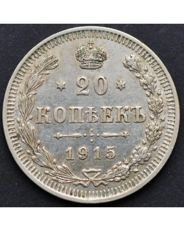 Набор монет Российской Империи (4 монеты номиналом 20 копеек)