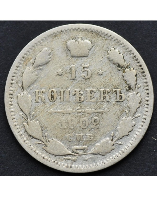 Набор монет Николая II (4 монеты номиналом 15 копеек)