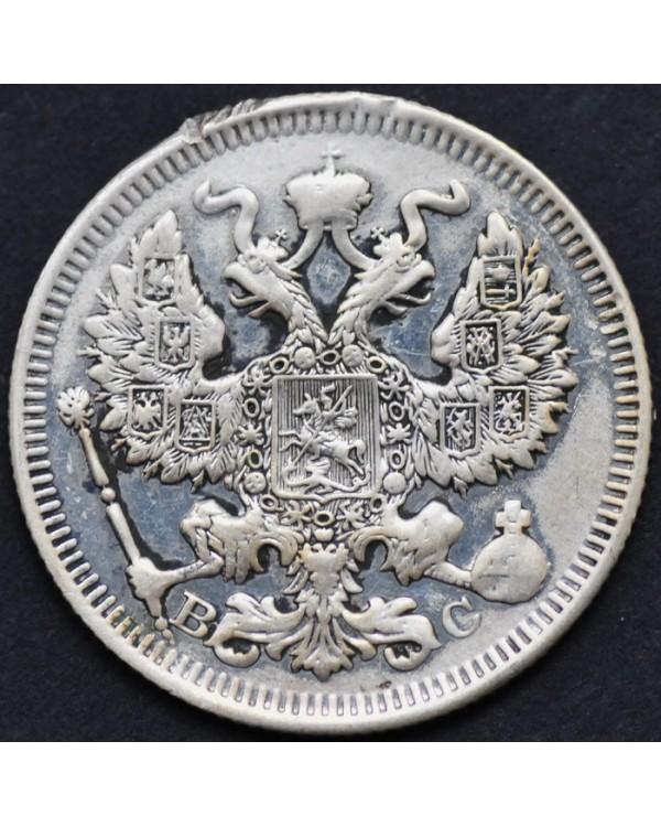 Набор монет Николая II (4 монеты номиналом 20 копеек)