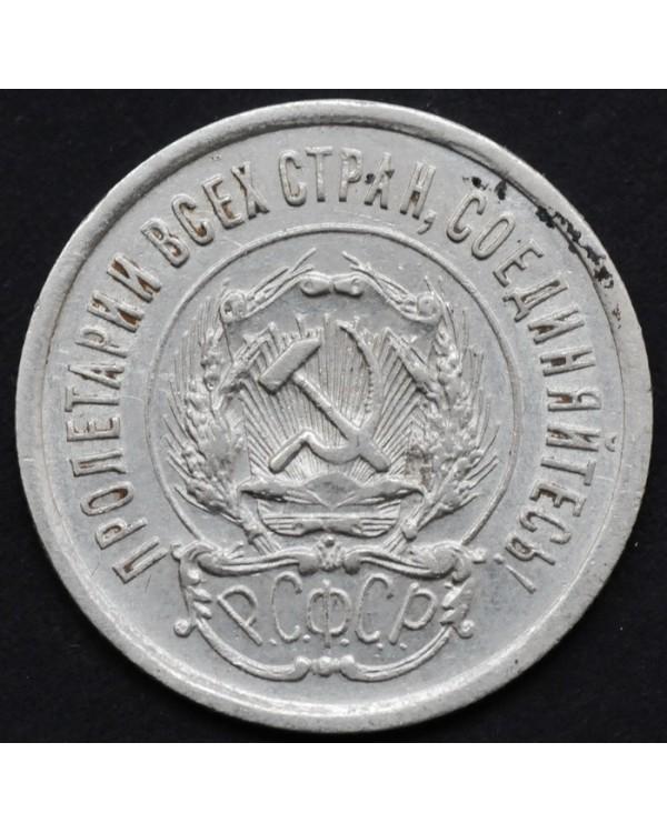 Набор биллонов РСФСР, СССР (3 монеты)