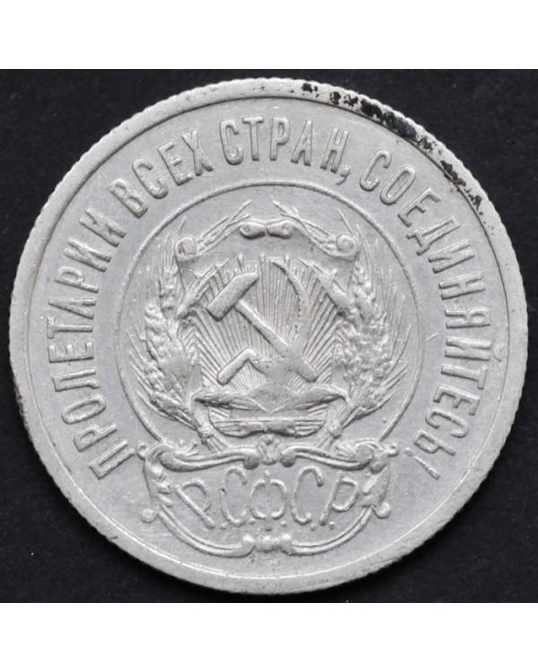 Набор биллонов РСФСР, СССР (4 монеты)