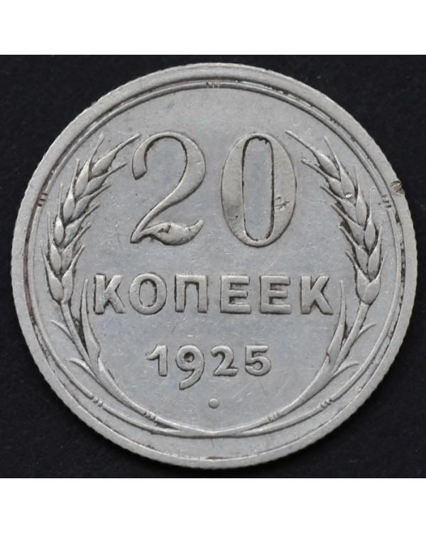 Набор серебряных монет РСФСР, СССР (3 монеты)
