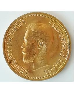 10 рублей 1899 года АГ