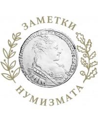 Анна Иоанновна (1730–1740)