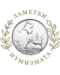 Монеты 1921-1931