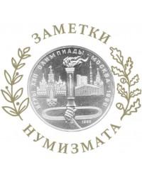 Монеты 1961-1991