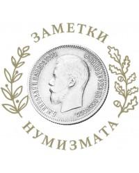 Николай II (1894–1917)