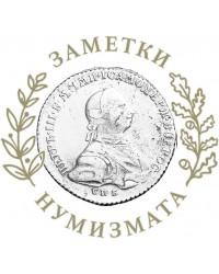 Петр III Федорович (1762)