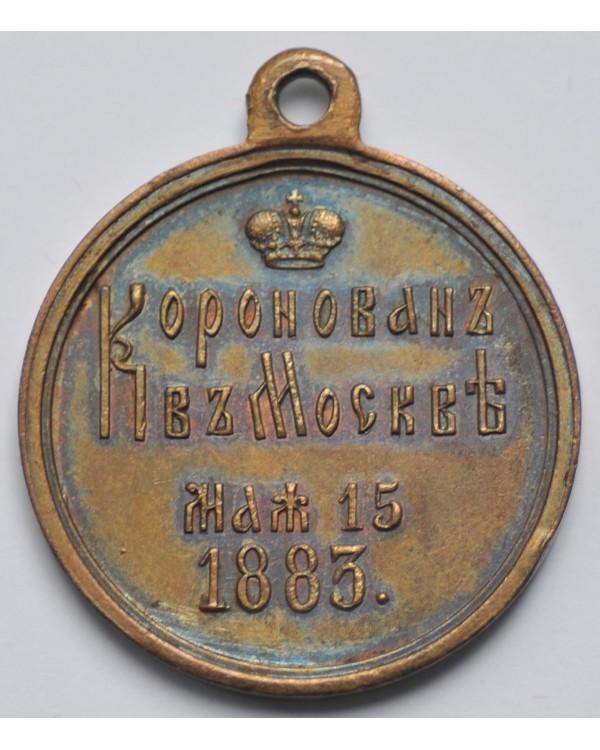 Медаль «В память коронации императора Александра III»