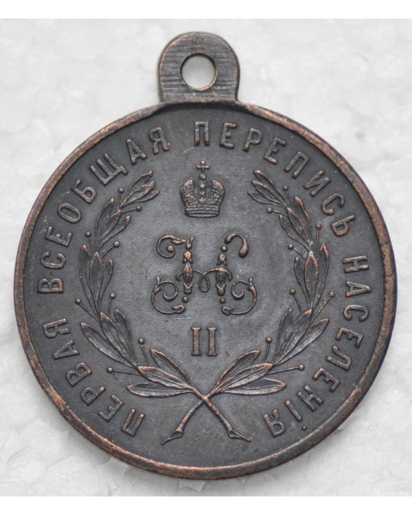 Медаль «За труды по первой всеобщей переписи населения»