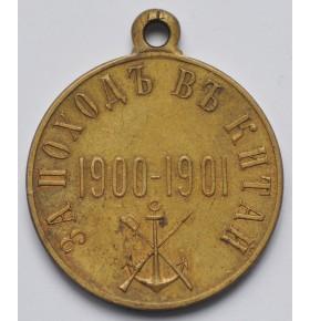 Медаль «За поход в Китай»