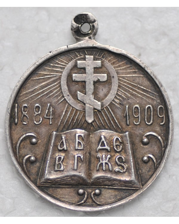 Медаль «В память 25-летия церковно-приходских школ»