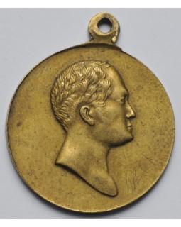 Медаль «В память 100-летия Отечественной войны 1812 года»